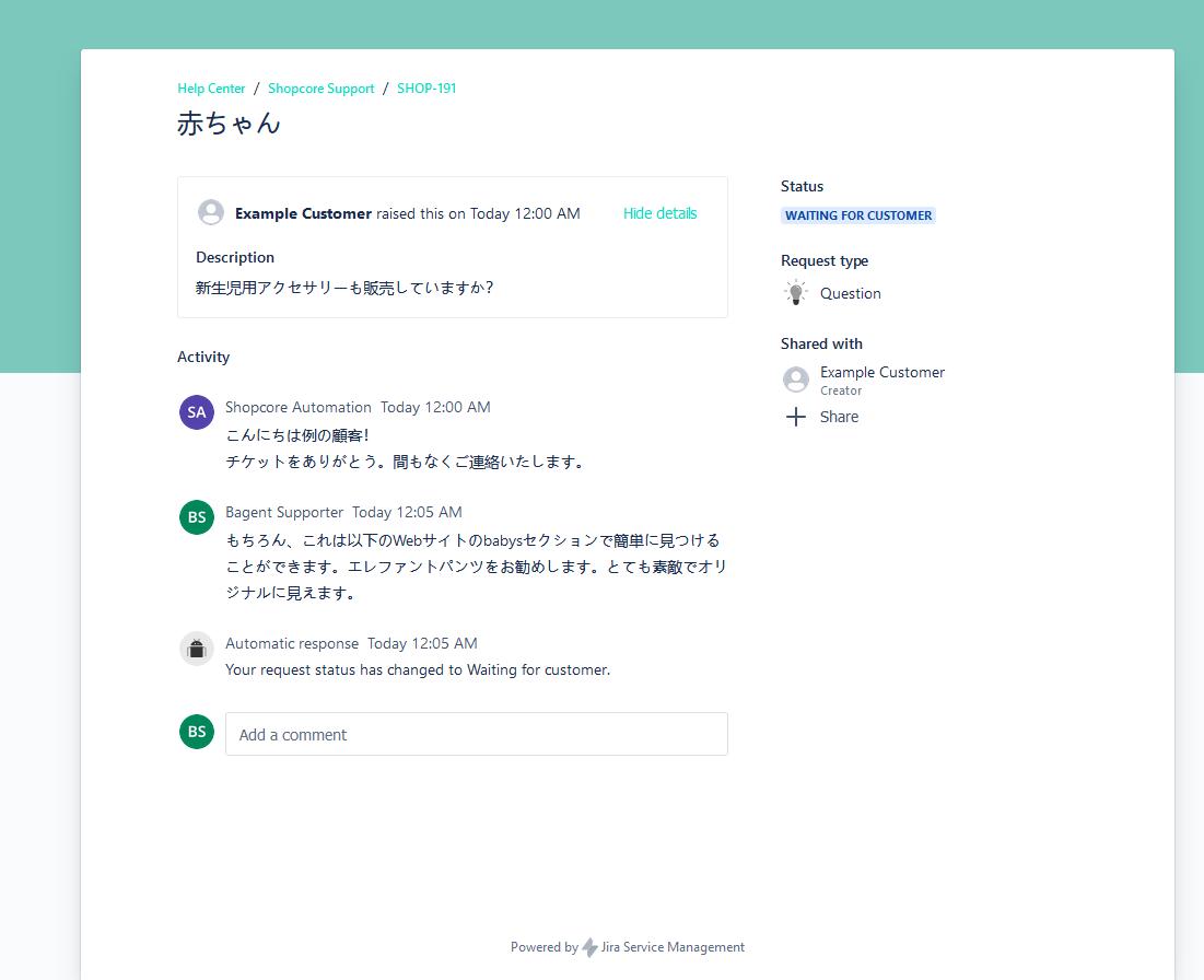 Jira Service Desk customer portal Japanese